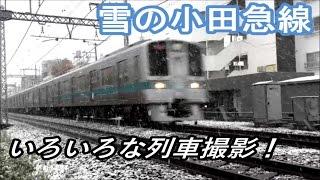 getlinkyoutube.com-【雪の小田急線】いろいろな列車撮影