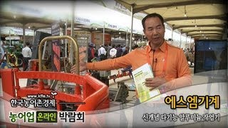 getlinkyoutube.com-에스엠기계 - 한국농어촌경제 농어업온라인박람회