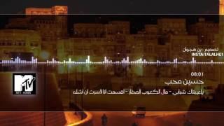 getlinkyoutube.com-الفنان حسين محب ياعيبتك شبابي|مال الكعوب الصغار|اقسمت انا لاسرت ان اشله جلسه طرب هاديه رؤؤعه 2017
