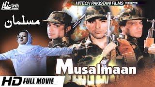 MUSALMAN (FULL HD MOVIE) - SHAN, ZEBA BAKHTIAR & JAVED SHEIKH - OFFICIAL PAKISTANI MOVIE