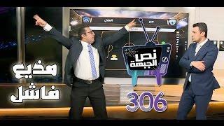 """#صاحي :""""نص الجبهة"""" 306 - مذيع فاشل"""