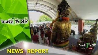 getlinkyoutube.com-แห่ขอโชคลาภไอ้ไข่เด็กวัดเจดีย์ | 01-09-59 | เช้าข่าวชัดโซเชียล | ThairathTV