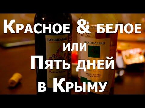 Пять дней в Крыму