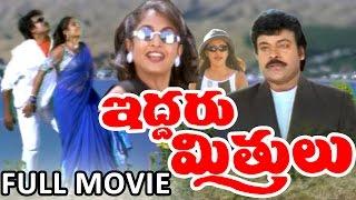 Iddaru Mitrulu Telugu Full Length Movie || Chiranjeevi Movies || DVD Rip.. width=