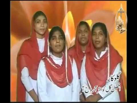 aa rooh aa  Christian songs-pakistan-geet