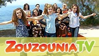 getlinkyoutube.com-Ζουζούνια - Φραγκοσυριανή (Official)