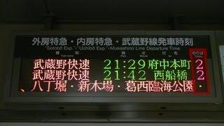 getlinkyoutube.com-【廃止】 武蔵野快速 府中本町行き&西船橋行き 東京駅発車