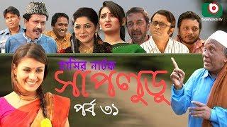 Bangla Hasir Natok | Shap Ludu | EP 31 | Faruk Ahmed, Badhon,  A K M Hasan | Bangla New Natok