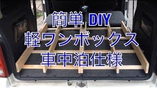 getlinkyoutube.com-エブリィワゴン 車中泊仕様 DIY