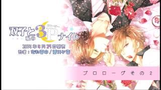 getlinkyoutube.com-【双子と私の3Pナイト/cv.佐和真中・蒼井夕真】プロローグ2