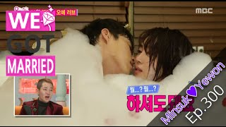 getlinkyoutube.com-[We got Married4] 우리 결혼했어요 - Adult Only! Min Suk ♥ Ye Won show off overripe affection 20151219