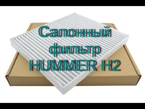 Cabin filter hummer h2