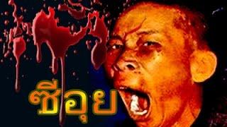 getlinkyoutube.com-เปิดตำนานมนุษย์กินคนเมืองไทย ประวัติ ซีอุย แซ่อึ้ง ตำนานฆาตกรกินตับเด็ก