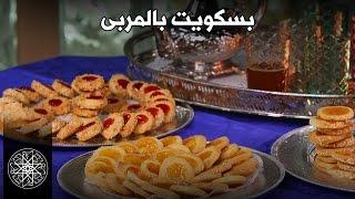 getlinkyoutube.com-Choumicha : Gâteau marocain - Sablés à la confiture |شميشة : بسكويت بالمربى