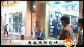 getlinkyoutube.com-忏悔录 青春残酷恋情