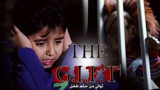 getlinkyoutube.com-THE G.I.F.T (ثواني من حلم طفل )(فلم رعب كويتي )