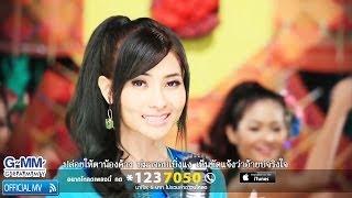 getlinkyoutube.com-สายตาพิฆาต - ข้าวทิพย์ ธิดาดิน  【OFFICIAL MV】