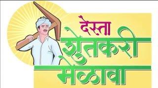 getlinkyoutube.com-Desta Talk Shetkari Melawa