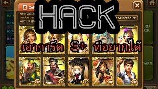 [ssk] Hack เอาการ์ด S+ ที่อยากได้ทุกตัว Line เกมเศรษฐี