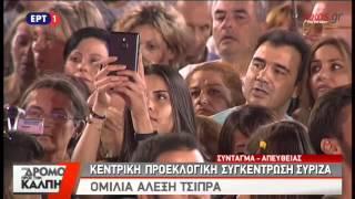 Ολόκληρη η ομιλία του Αλέξη Τσίπρα στο Σύνταγμα