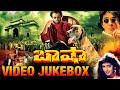 Basha Telugu Movie Video Songs Jukebox | Rajinikanth | Nagma | Raghuvaran | Deva