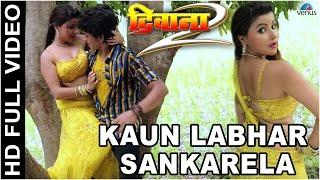 getlinkyoutube.com-Kaun Labhar Sankarela Full Bhojpuri Video Song | Deewana 2 | Rishabh Kashyap & Sushma Adhikari