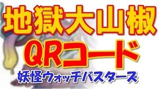 getlinkyoutube.com-妖怪ウォッチバスターズのQRコードボス情報をお届け!「地獄大山椒」です。