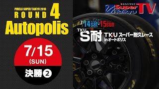 《S耐TV》 2018年7月15日(日) ピレリスーパー耐久シリーズ2018 第4戦 TKU スーパー耐久レース in オートポリス 決勝 #02