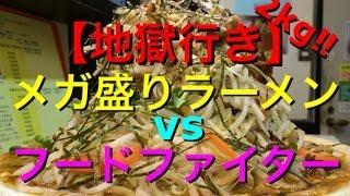 getlinkyoutube.com-【大食い】2kg鬼デカ盛りラーメンに挑戦!