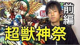 getlinkyoutube.com-【モンスト】 超獣神祭を20回引いてみた!前編