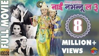 getlinkyoutube.com-Nai Nabhannu La 3 | नाईं नभन्नू ल ३ | Nepali Movie