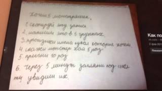 getlinkyoutube.com-Реальный Способ Получить Монстряшку. Это Не Спам. dasha Vatashchuk
