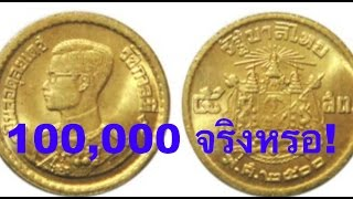 getlinkyoutube.com-ตรวจหวย  มีเลข พ ศ เหรียญ 1 บาท ราคา 100,000 จริงหรอ?