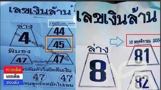 getlinkyoutube.com-หวยซองเลขเงินล้าน งวดวันที่ 16/11/58 (ผลงานเข้าไปเต็มๆ 45 ล่างแม่นๆ)