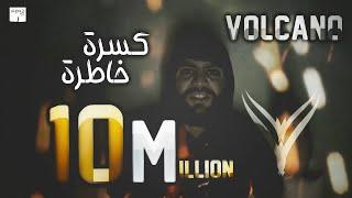 فولكينو (فيديو كليب راب سوري) VoLcAnO Mc كسر خاطرة