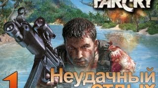 getlinkyoutube.com-Far Cry - Неудачный Отдых Джека Карвера - [Серия 1]