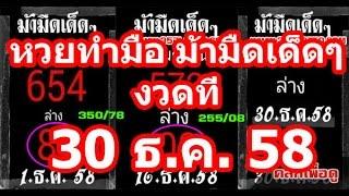 getlinkyoutube.com-ล่างแม่นๆ!! เลขเด็ด หวยทำมือ ม้ามืดเด็ดๆ งวดที่ 30 ธ.ค. 58 (เข้าติดกัน 2 งวดแล้ว)