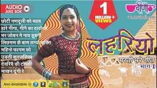 New Fagan Song Rajasthani  