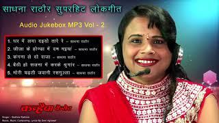 Sadhna Rathore / Bundelkhandi Folk Songs / MP3 Audio Jukebox Vol 2