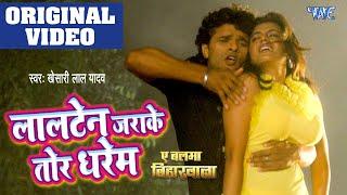 getlinkyoutube.com-माज़ा लेलs सुहागवाली रतिया - Khesari Lal Yadav - Bhojpuri Hot Songs 2015 new