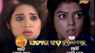 Ama Ghara Laxmi | Nua Bohu | Saytara Jhada | 14 July 18 | Promo | TarangTV