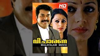 getlinkyoutube.com-Malayalam Full Movie | Vicharana | Super Hit Movie | Ft. Mammootty,  Shobana, Jagathi Sreekumar