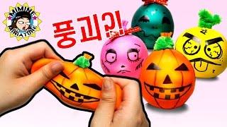 getlinkyoutube.com-Halloween DIY- Balloon Monsters / Mimine Miniature