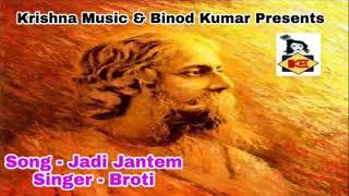 Jadi Jantem | যদি জানতেন | Popular Rabindra Sangeet | Broti | Krishna Music | Bengali Song