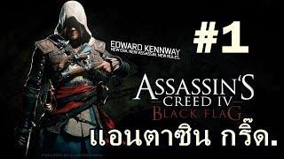 getlinkyoutube.com-[Assasin's Creed IV Black Flag] - นักล่าฆ่าล้างหมู #1