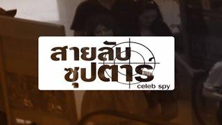getlinkyoutube.com-รายการ สายลับซุปตาร์ ช่อง ไทยทีวี  อั้ม พัชราภา [FULL]