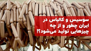 getlinkyoutube.com-Behind The Scenes Of Sausage Making  فیلم پشت صحنه سوسیس و کالباس