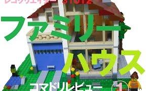 getlinkyoutube.com-レゴ ファミリーハウスのコマドリレビュー (レゴコマ)