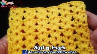 getlinkyoutube.com-كروشيه غرزه الصدفه لعمل سكارف |كوفيه \خيط وابره\ Crochet Shell Stitch Scarf