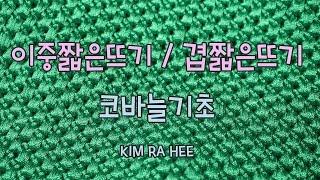 getlinkyoutube.com-[김라희]코바늘 기초:이중짧은뜨기/겹짧은뜨기 KIMRAHEE